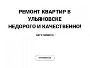 Ремонт квартир в Ульяновске - недорого и качественно