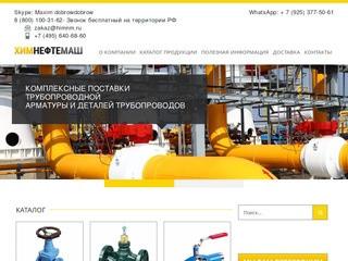 Трубопроводная арматура купить в Москве -