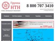 Компания ТНН   Разрешение (лицензия) на такси в Кирове и Кировской области