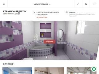 КЕРАМИКА И ДЕКОР - Салон плитки и декора г. Кемерово