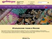 Продажа итальянских тканей. (Россия, Московская область, Москва)