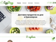 Доставка продуктов на дом в Красноярске - ЕдуВезу (доставка продуктов на дом)