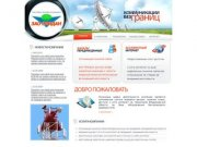 ✔ Беспроводные каналы связи, беспроводной безлимитный интернет во Владимире и Владимирской области.