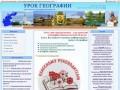 Урок географии - сайт для учителей географии Архангельской области