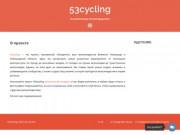 О проекте » 53cycling
