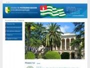 Посольство Республики Абхазия в РФ (Зеркало сайта http://emb-abkhazia.ru/)