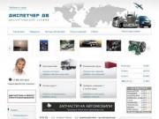 """""""ДиспетчерДВ"""" - интернет-портал для взаимодействия грузовладельцев, перевозчиков и диспетчеров, информационная система по грузовым и пассажирским перевозкам (Якутия, г. Якутск, тел. 89147904664)"""