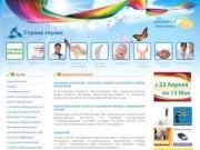 """""""Страна глухих"""" - общественная организация"""