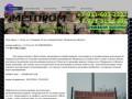 покупка цветного, черного и электронного металлолома (Россия, Мурманская область, Мурманск)