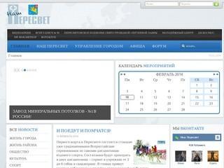 Peresvet-gorod.ru