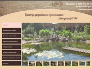 Центр дизайна и озеленения ЛандшафТ34 (Россия, Волгоградская область, Волгоград)