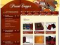 Магазин подарков и сувениров, изготовление изделий из кожи ,камня, металла и дерева. (Россия, Калининградская область, Калининград)