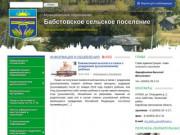 Муниципальное образование «Бабстовское сельское поселение» Ленинского муниципального района