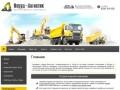 Продажа нерудных строительных материалов г. Москва Компания Неруд-Логистик