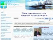 Администрация г.о. Октябрьск (Самарская область)