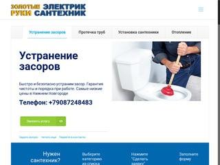 Сантехник и электрик в Нижнем Новгороде — На нашем сайте можно заказать услуги