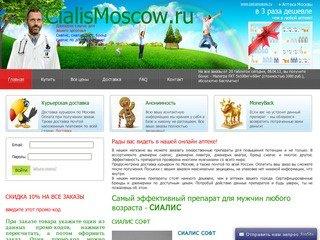 Заказ Виагры Через Интернет Москва
