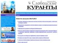 Kurantynew.ru — Слободские куранты