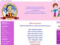 """Муниципальное бюджетное дошкольное образовательное учреждение детский сад №2 """"Алёнушка"""" Кемского"""