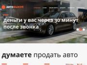 Срочный выкуп автомобилей  Екатеринбург в любом состоянии (Россия, Свердловская область, Екатеринбург)