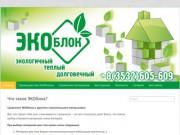 ЭКОблок   ЭКОблоки в Оренбурге