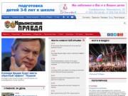 Официальный сайт газеты Крымская правда. Последние свежие новости российского Крыма