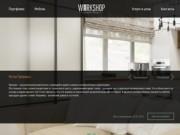 Workshop Interior Design | Дизайн, Интерьер, Декор (Россия, Красноярский край, Красноярск)