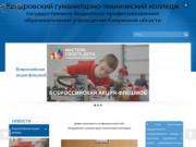 Кондровский гуманитарно-технический колледж http://kondrovogtk.ru
