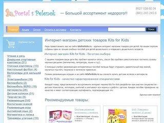 Интернет-магазин детских товаров: развивающие игрушки, книги, коляски для детей в Казани