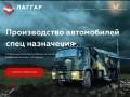 Производство автодомов и мобильных комплекcов Лаггар Нижний Новгород