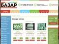 Базар - продуктовый оптово-распределительный центр