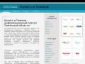 Информационный портал Купить в Тюмени. Собраны полезные и информативные сайты Тюмени, связанные с фразой Купить в Тюмени. (Россия, Тюменская область, Тюмень)