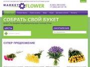 Доставка цветов по оптовым ценам . Цветы с доставкой в Верхней Пышме. MartFlower. магцветов.
