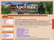 Евпатория - Пансионат Арсенал отдых в Евпатории