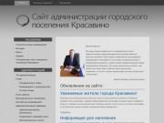 Сайт администрации городского поселения Красавино