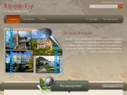 Экскурсии по Крыму - туристическое бюро Юрзур-тур