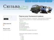 """""""Сюзьва"""" - портал информации, товаров и услуг садоводов Нытвенского района"""