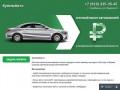 КупимАвто в Челябинске | Прочее