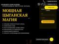 Цыганская ясновидящая Виктория Лоренц (Россия, Краснодарский край, Сочи)
