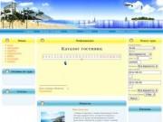 Каталог гостиниц Ольгинка: пансионаты, гостиницы, отели - всё для вашего отдыха