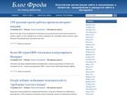 Блог Фрода - seo помощь сео-специалисту, seo продвижение ресурса, бесплатная регистрация в каталогах, поисковиках, рейтингах, раскрутка сайта в сети Интернет