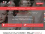 Модельное агентство Milana models
