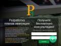 Услуги в сфере пожарной безопасности (Россия, Ленинградская область, Санкт-Петербург)