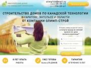 Строительство каркасных домов в Саратовской области - Компания Олимп-Строй
