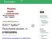 Продать акции казаньоргситнез цена дорого. т 8 843 2472164 (Россия, Татарстан, Казань)