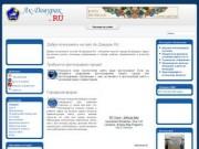 Ак-Довурак.RU - Информационный портал города Ак-Довурак, Республика Тува - Ак-Довурак.RU