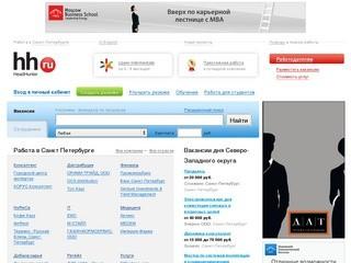 Работа в Санкт Петербурге – на HeadHunter (только качественная и перспективная работа)