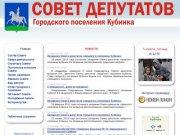 Совет депутатов городского поселения Кубинка
