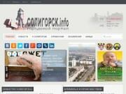 СОЛИГОРСК-ИнфО - Информационный портал Солигорска