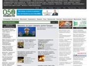 Служба новостей 0-50.ru